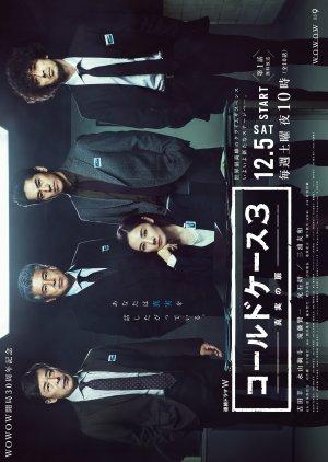 Cold Case: Shinjitsu No Tobira 3 (2020)