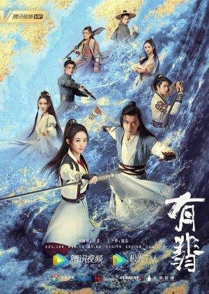 Legend Of Fei (2020)