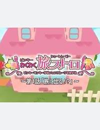 Pinky Wakuwaku Tabi Stroll