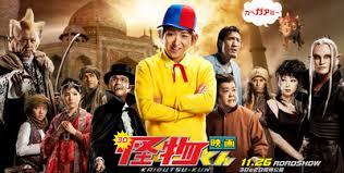 Kaibutsu Kun The Movie