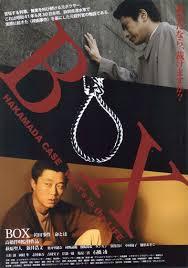Box Hakamada Case