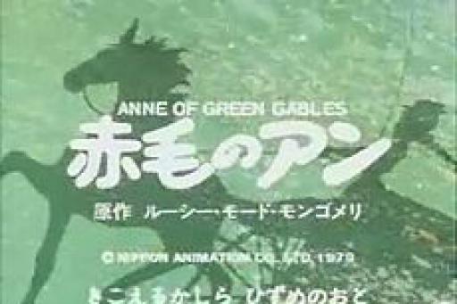 Akage No An: Season 1