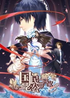 Guomin Laogong Dai Huijia 3rd Season