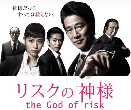 Risk No Kamisama