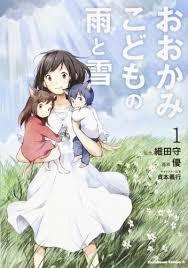 Ookami Kodomo No Ame To Yuki (sub)