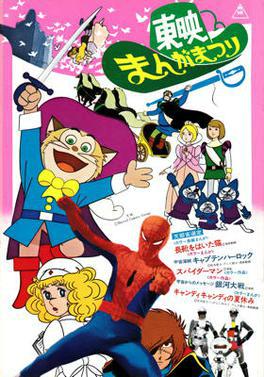 Spider-man 1978
