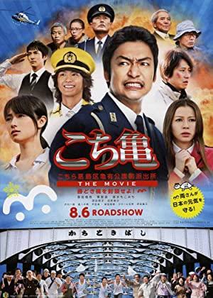 Kochira Katsushikaku Kameari Kouenmae Hashutsujo (tv)