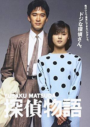 Detective Story 1983