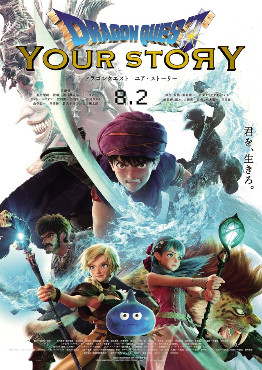 Dragon Quest: Your Story (dub)