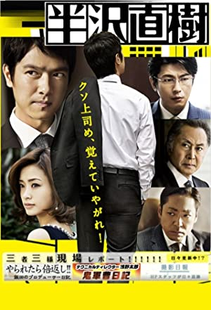 Hanzawa Naoki: Season 2