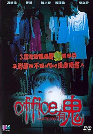 Haunted Office