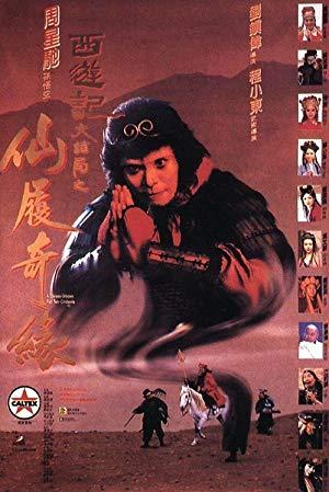 Sai Yau Gei: Daai Git Guk Ji - Sin Leui Kei Yun