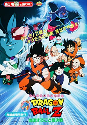 Dragon Ball Z Movie 03: The Tree Of Might (dub)