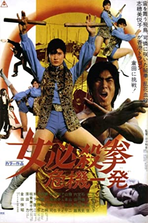 Sister Street Fighter: Hanging By A Thread