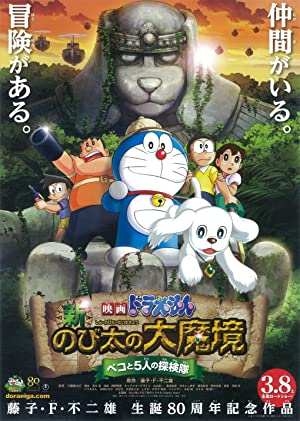 Doraemon New Nobita's Great Demon - Peko And The Exploration Party Of Five