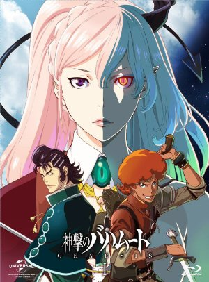 Shingeki No Bahamut: Genesis: Season 2