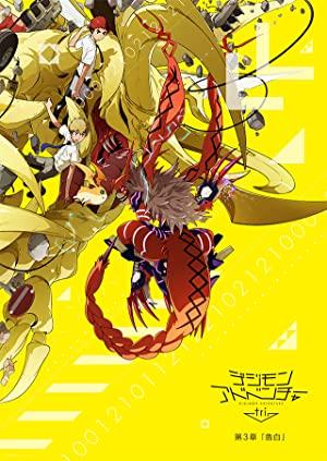 Digimon Adventure Tri. 3 Kokuhaku (dub)