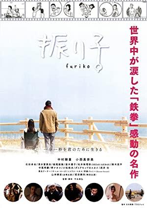 Furiko