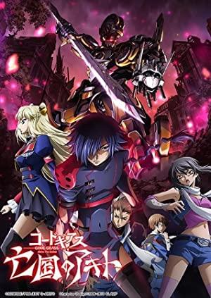Code Geass: Akito The Exiled 2 (dub)