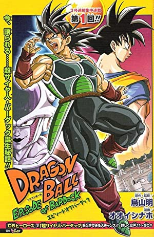 Dragon Ball: Episode Of Bardock (dub)