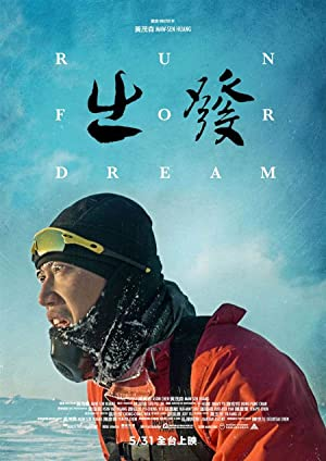 Run For Dream