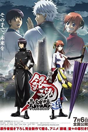 Gintama: Jump Festa 2014 Special