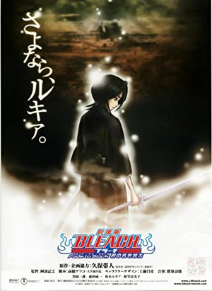 Bleach: Fade To Black, I Call Your Name