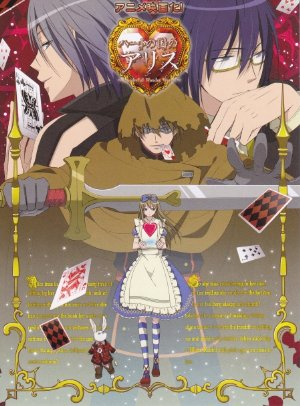 Alice In The Country Of Hearts: Wonderful Wonder World