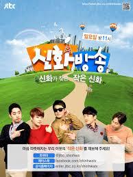 Shinhwa Broadcast S2