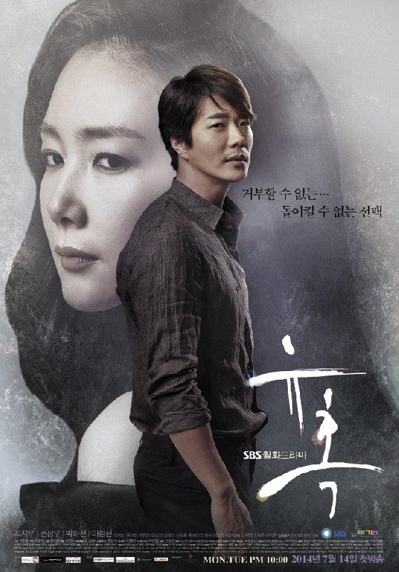 Temptation (korean Drama)