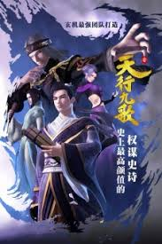 Qin's Moon: Nine Songs Of The Moving Heavens