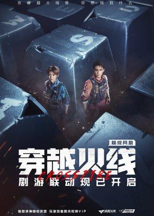 Cross Fire (2020)