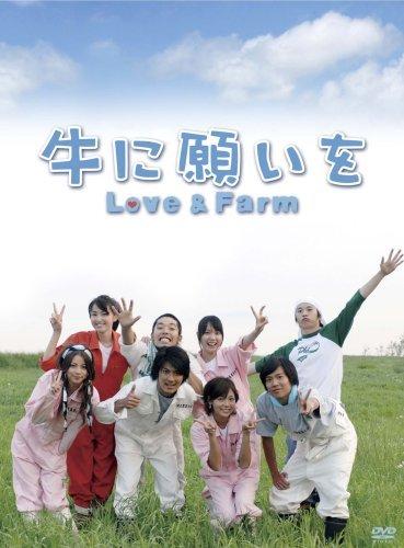 Love & Farm