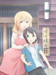Miss Caretaker Of Sunohara-sou