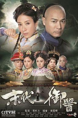 The Last Healer In Forbidden City