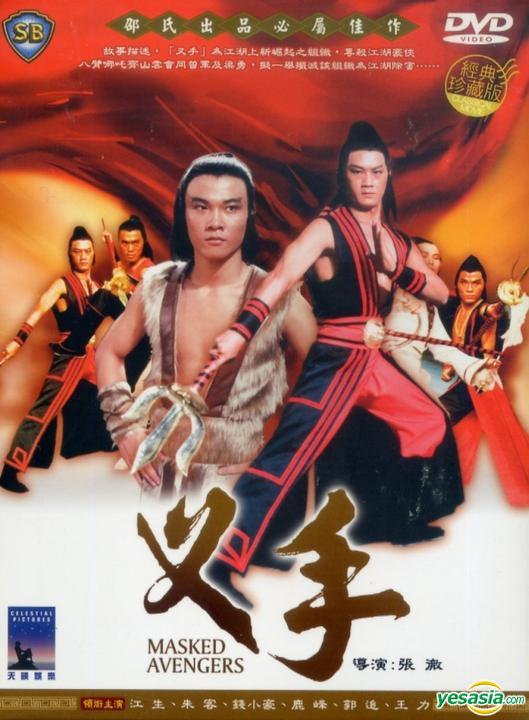 (shaw Brothers) Masked Avengers