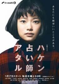 Haken Uranaishi Ataru