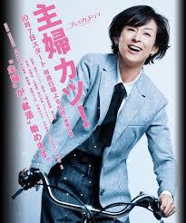Shufu Katsu