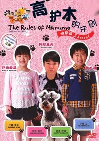 Marumo No Okite Special
