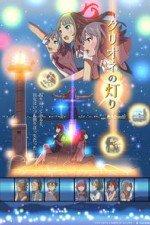 Clione No Akari: Season 1