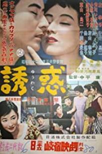Temptation 1957