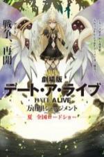 Date A Live Movie: Mayuri Judgement