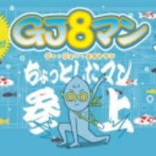 Gj8man