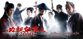 Hissatsu Shigotonin 2007 Sp