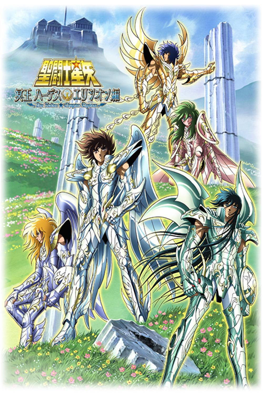 Saint Seiya: The Hades Chapter - Elysion