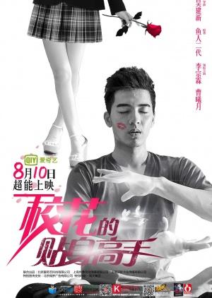 Xiao Hua De Tie Shen Gao Shou