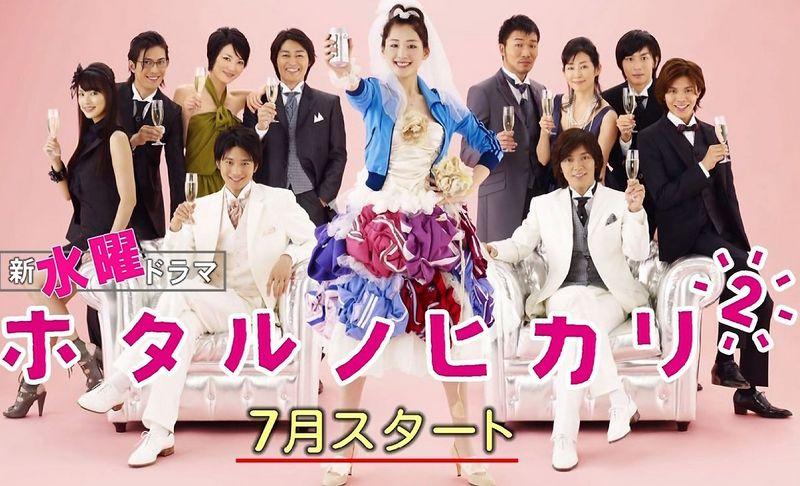 Hotaru No Hikari S02